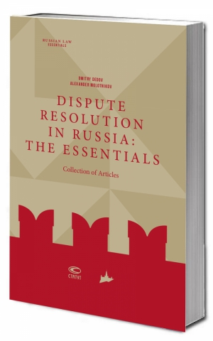 Dispute resolution in Russia: the essentials (collection of articles)