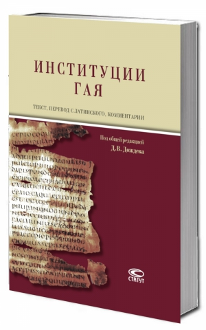 Институции Гая = Gai Institutionum commentarii quattuor : текст, пер. с лат., коммент.